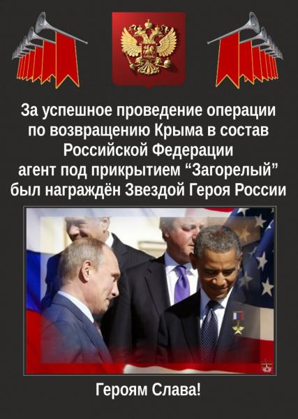 Барак Хусейнович Обама удостоин звания Героя России