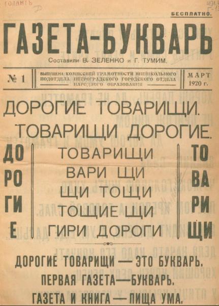Дорогие товарищи это «Газета–Букварь», 1920 год, Петроград