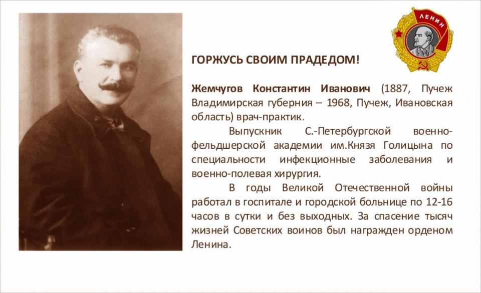 Жемчугов Константин Иванович