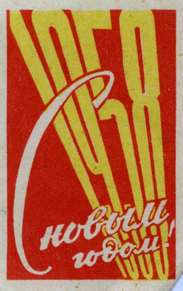 1958 Реклама на спичках 0086