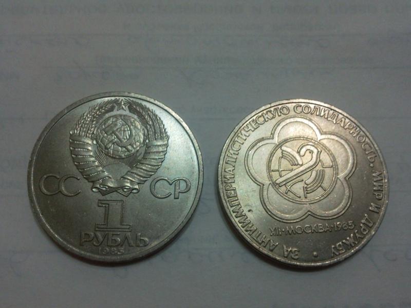 рубли