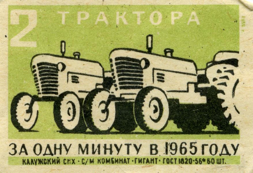 1965 Реклама на спичках 0134