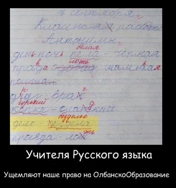 Учат в школе..учат в школе...учат в школе))))))))))))))))))))))))))))))))))))))))))))))