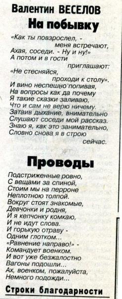 Стихи Веселова В.В.