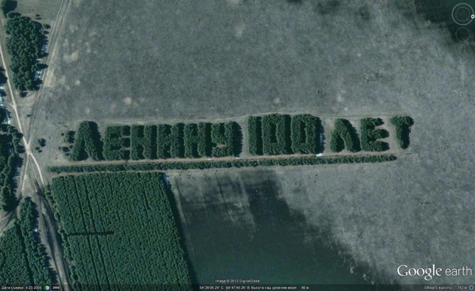 Ленину 100 лет