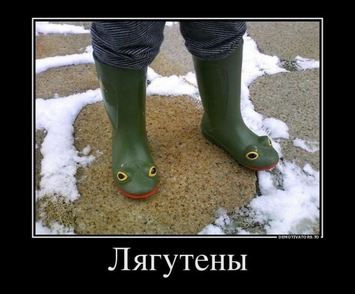 В лягушенах = нах и в ох=ительных штанах! шлягер 2016!