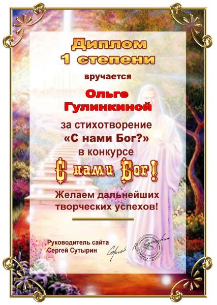 О. Гулинкиной
