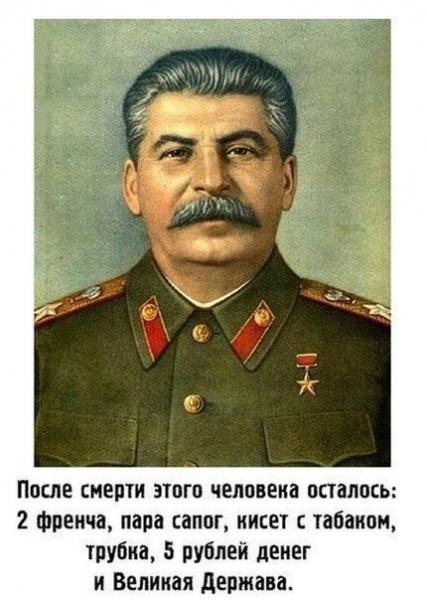 Жизнь Сталина