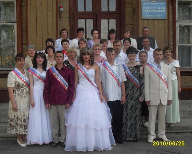 с.Сеготь. Выпуск 2010