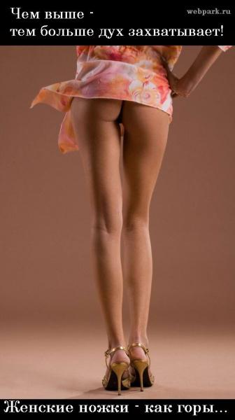 очень возбуждающие ноги девушек-ыа2