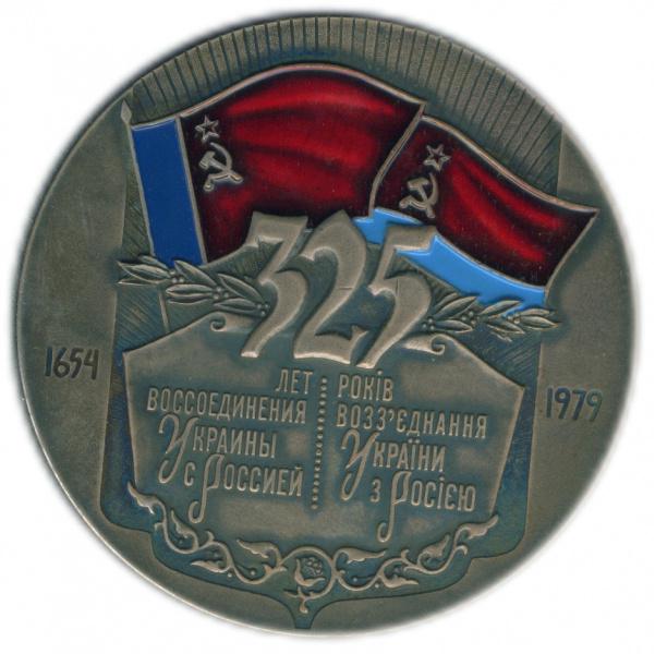 325 лет объединения Украины с Россией.
