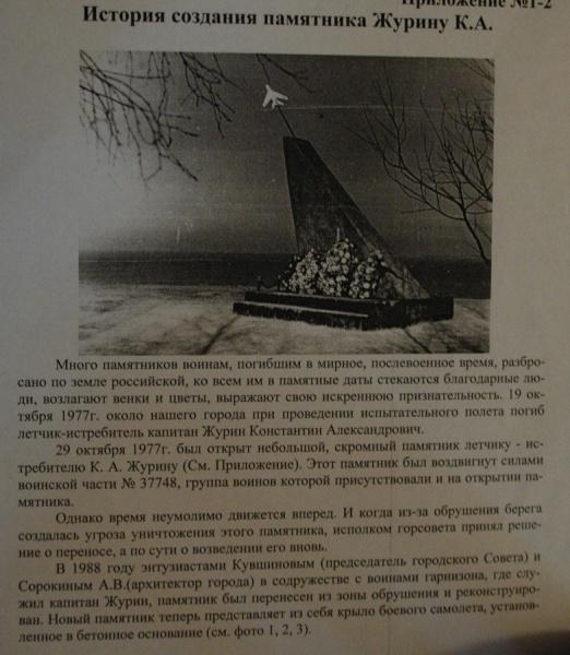 Памятник летчику Журину К.А.