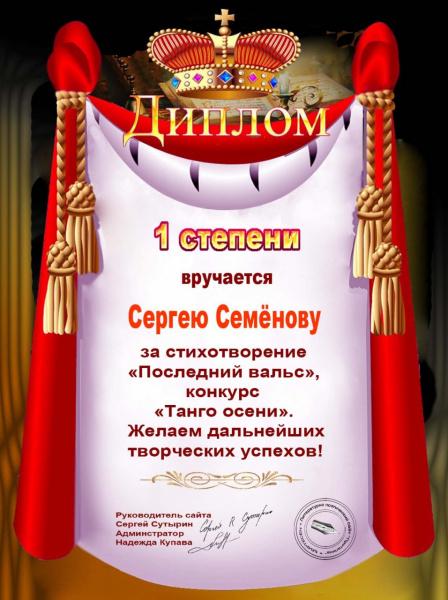 "Конкурс ""Танго осени"""