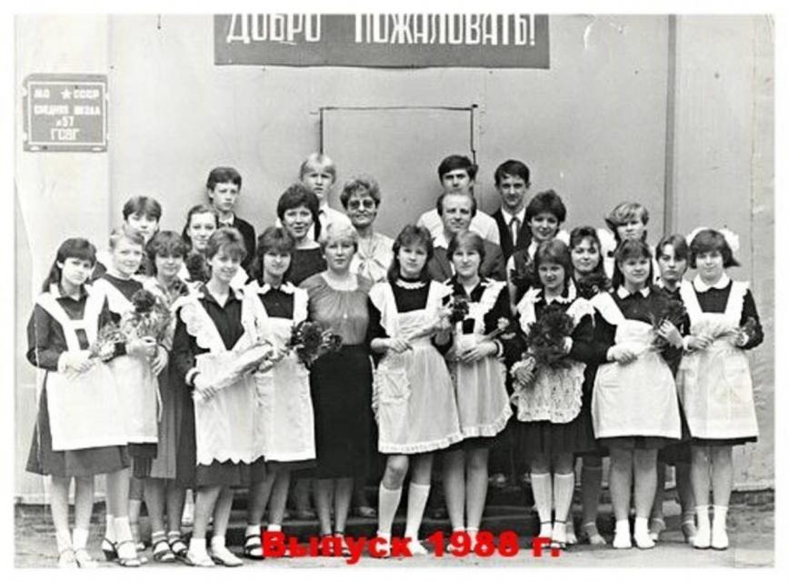 Выпуск 1988