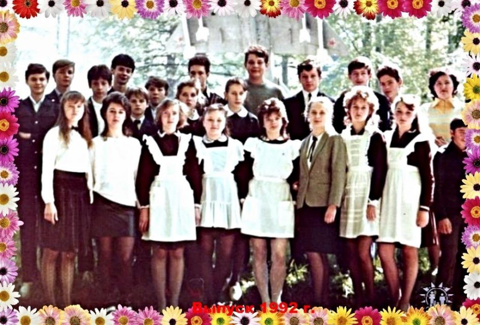 Последний выпуск в нашей школе.(1992 год)