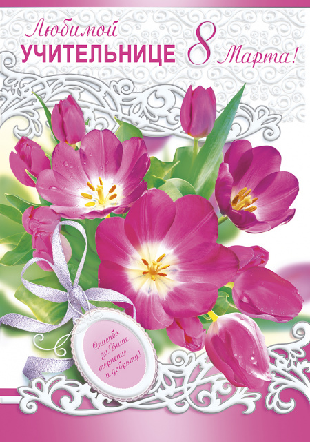 Я ВАС сегодня поздравляю с Международным женским днем!!!