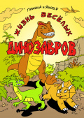 Жизнь весёлых динозавров