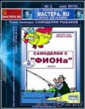 №712. Интернет-Журнал «МАСТЕРА RU» №2 май 2012г. Самоделки рыбаков.