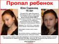 Володарск - Юля Садекова, 15 Лет