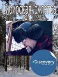 Сибирская рулетка Discovery: Siberian Cut