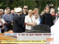 В Петербурге почтили память моряков, погибших на атомной подводной лодке «Курск»