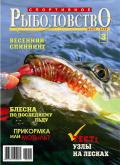 """1407. Материалы из журналов """"Спортивное рыболовство"""""""