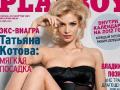 Татьяна Котова обнажилась для журнала Playboy