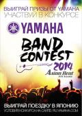 Подробности  конкурса на сайте: http://ru.yamaha.com