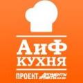 АиФ Кухня