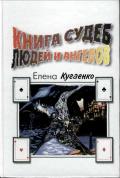Книга судеб людей и ангелов   автор, Кугаенко Елена   В книге даны матрицы на все даты жизни и смерти.   Эта книга недоступна в магазинах и библиотеках.   Желающие приобрести книгу - обращайтесь 8-919-704-55-08!