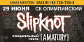AMATORY откроют концерт SlipKnot! 29 июня, СК «Олимпийский»