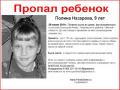 В Омской Области Ищут Полину Назарову, 9 Лет