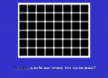 Чёрные или белые точки - что ты видишь??