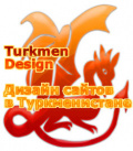 Туркмен Дизайн