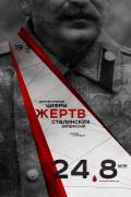Окончательные цифры жертв сталинских репрессий