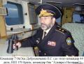 Контр-адмирал В.Г.Доброскоченко, цитаты