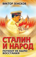 Завещание Виктора Земскова