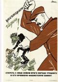 Московские процессы 1936 – 1938 гг.: разгром инакомыслящих или пятой колонны?