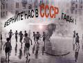 КПСС призывает к возрождению…