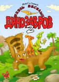 Жизнь весёлых динозавров №2