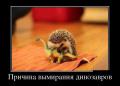 Причина вымирания динозавров