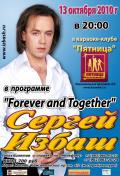 13 отктября сольный концерт Сергея Избаша