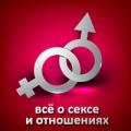 Все о сексе и отношениях :)