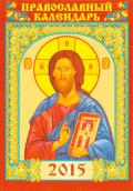 Календарь Церковных Православных праздников на 2015 год
