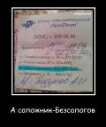 Демотиваторы № 74( 5 фото) эксклюзив