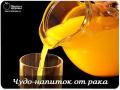 Чудо-напиток для профилактики и лечения рака и других заболеваний...