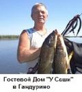 1173. Астраханская Дельта.   Рыбалка и отдых «У САШИ» в Гандурино!