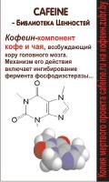 Закрытый проект - CAFEINE - Библиотека Ценностей. Временное пристанище на: кофеин.zubr.by
