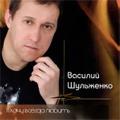 Василий Шульженко