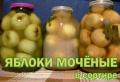 Яблоки мочёные по азиопски (в сортире)